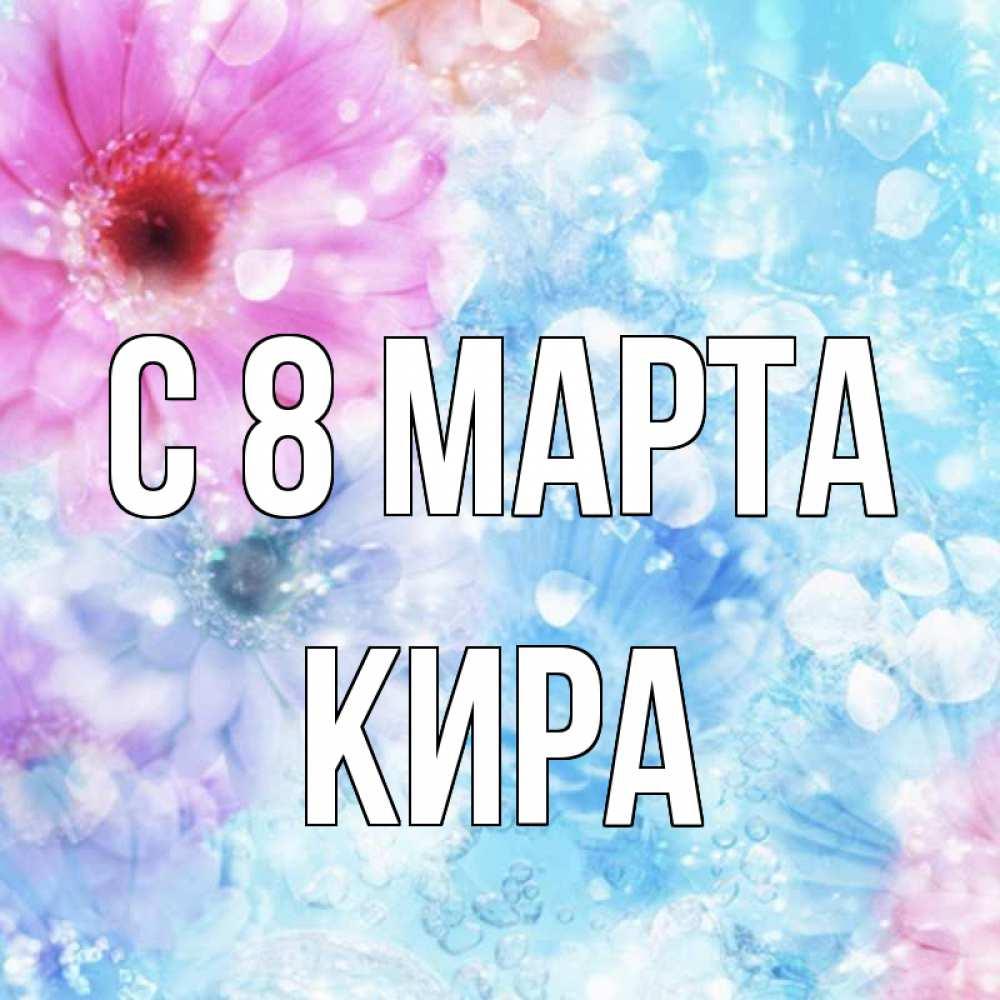 открытки с именем кира потом меня