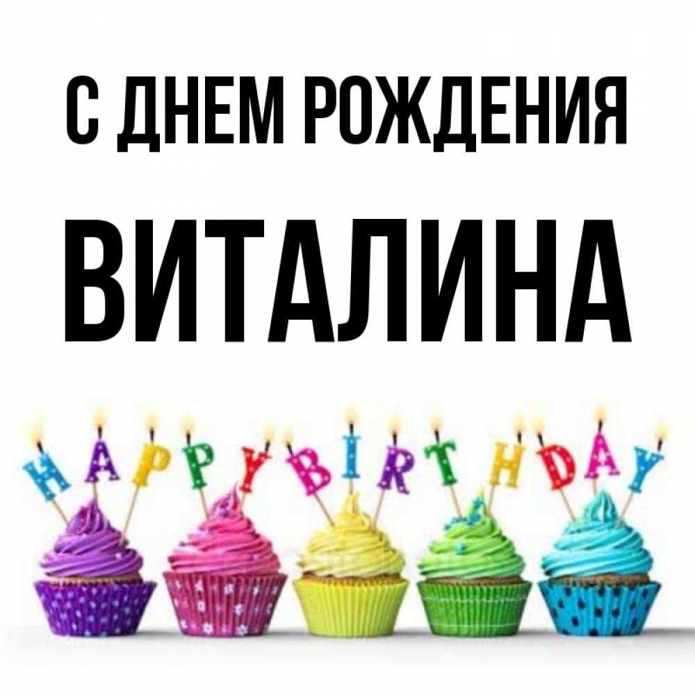 нашем поздравления виталина с днем рождения подрубрике