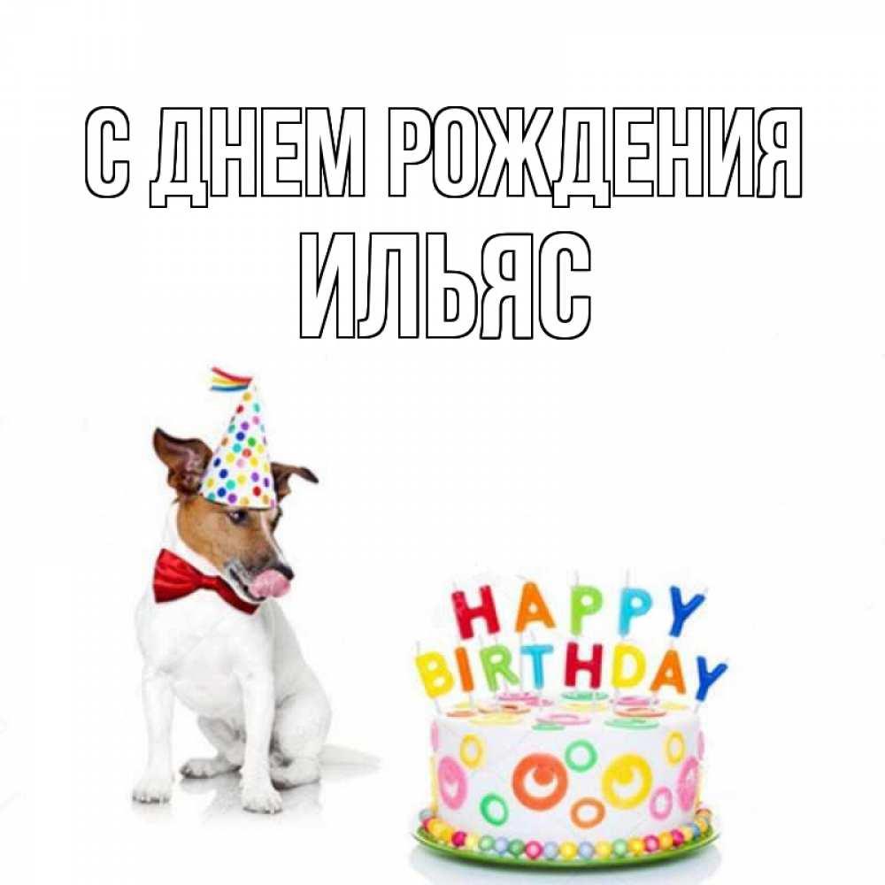 Эльдар с днем рождения картинки прикольные, красивую открытку