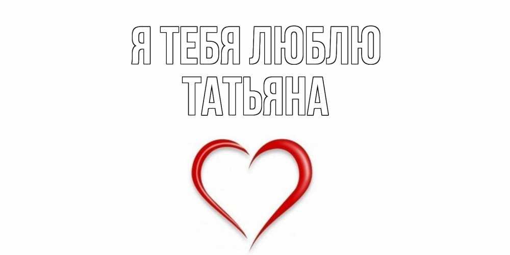 Картинка с именем татьяна я люблю тебя, марта