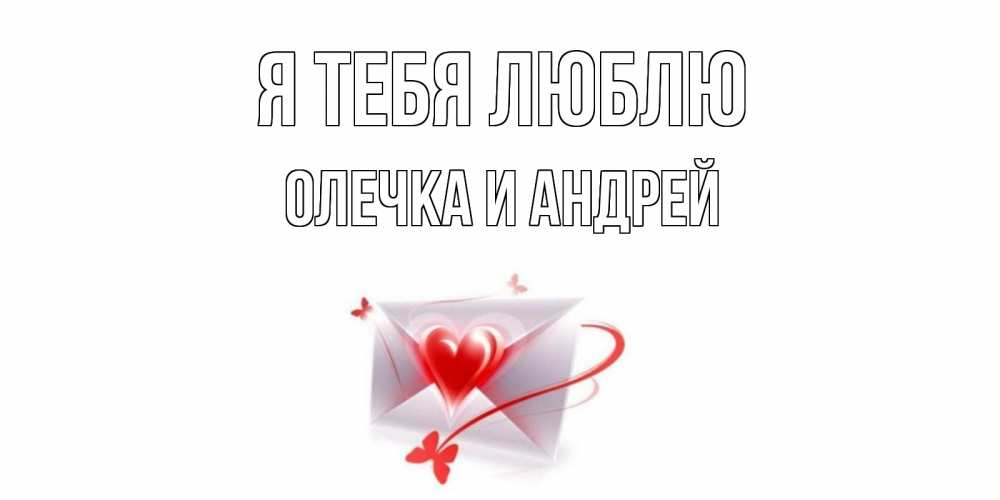 Андрей я тебя люблю открытки