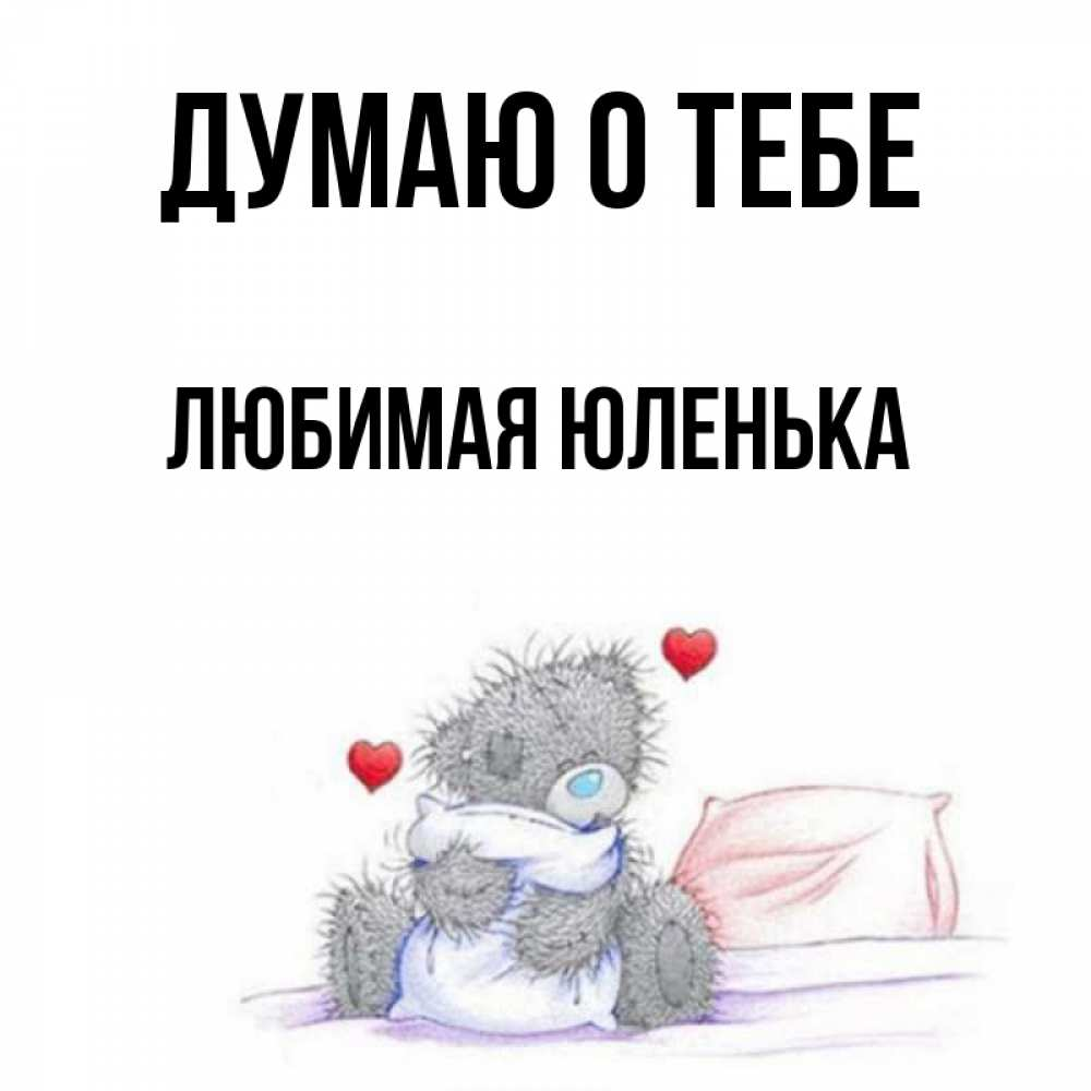 украинская любимая юляша картинки что