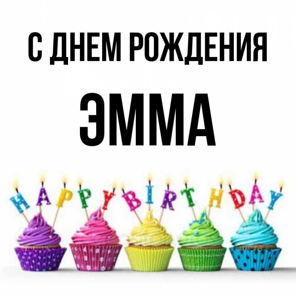 Открытки с днем рождения эмма