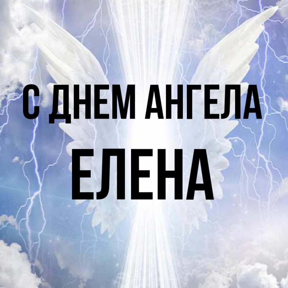 Открытку, картинки с днем ангела елена 24 июля