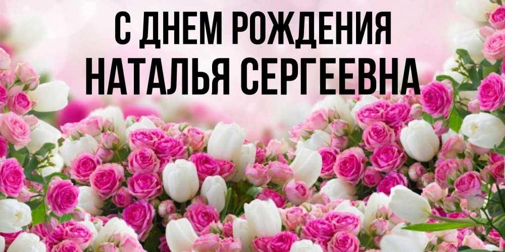 Наталья сергеевна с днем рождения открытки
