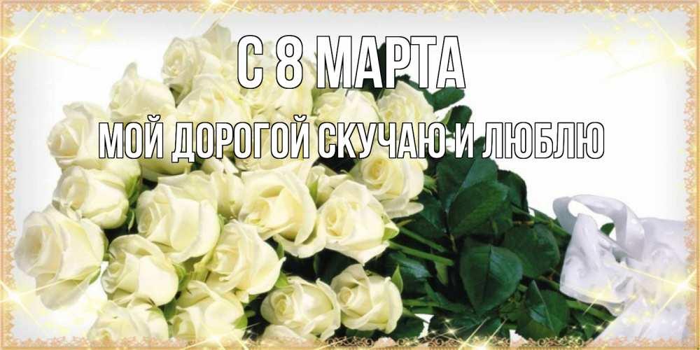 Музыкальная, белые розы с 8 марта открытки со стихами