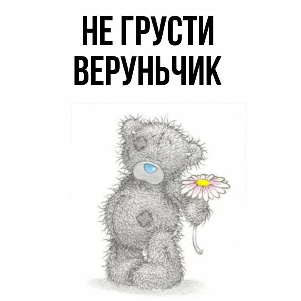 никогда рассказывает картинки медвежат не грусти может быть