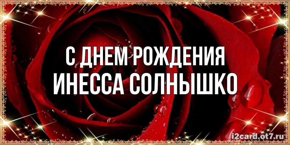 Открытки с именем инесса с днем рождения, марта