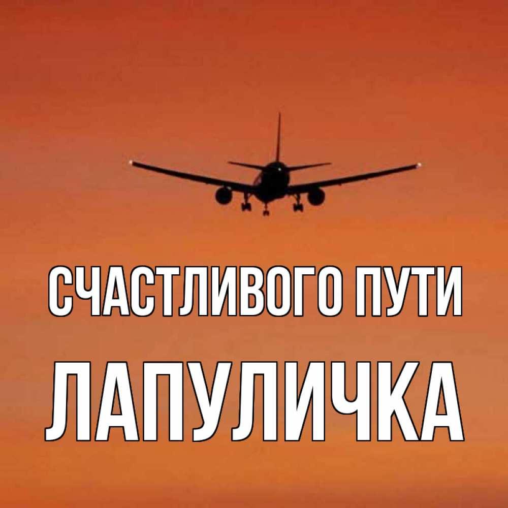 Открытки счастливого пути пожелания в дорогу на самолете