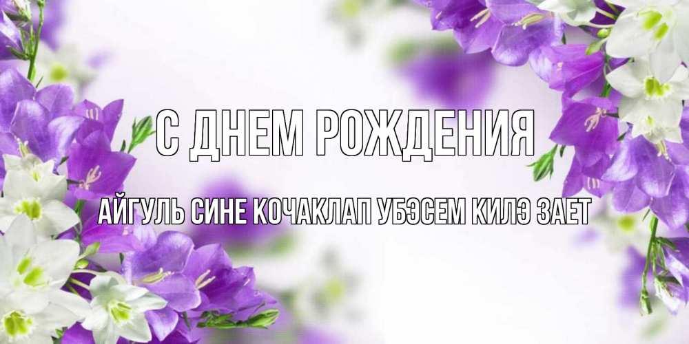 Стихи на имя айгуль