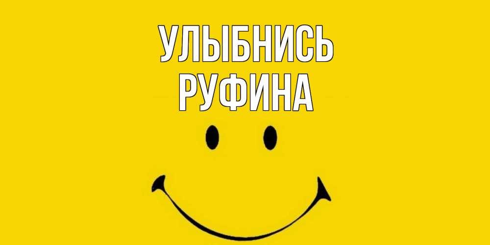 Открытка на каждый день с именем, Руфина Улыбнись радость и улыбка Прикольная открытка с пожеланием онлайн скачать бесплатно