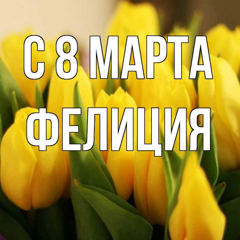 Открытки на 8 марта с именем ангелина, выпиской