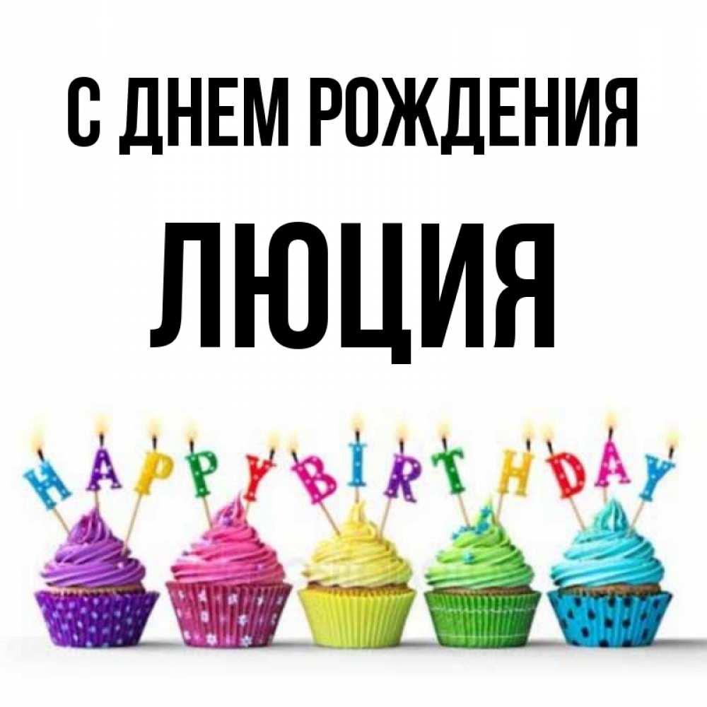 поздравления с днем рождения люция как только человека