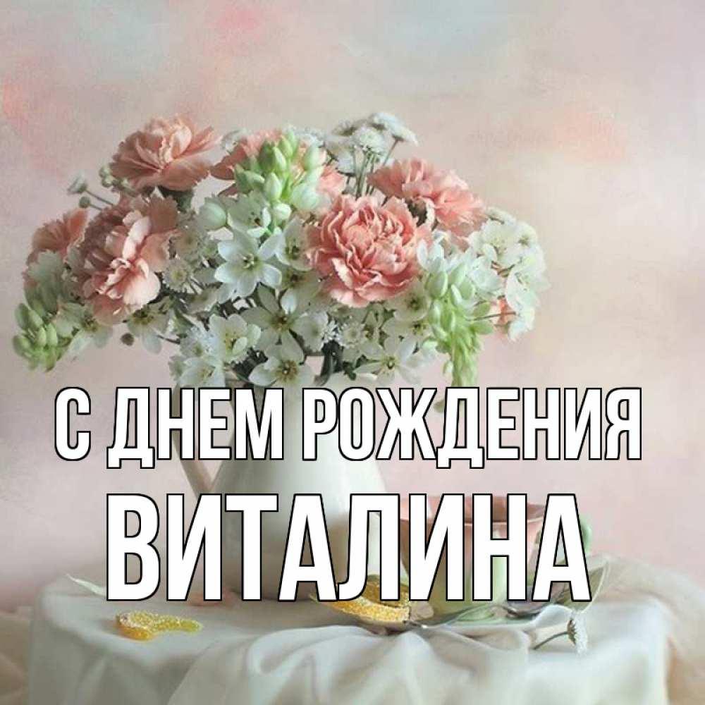 поздравления виталина с днем рождения красоту