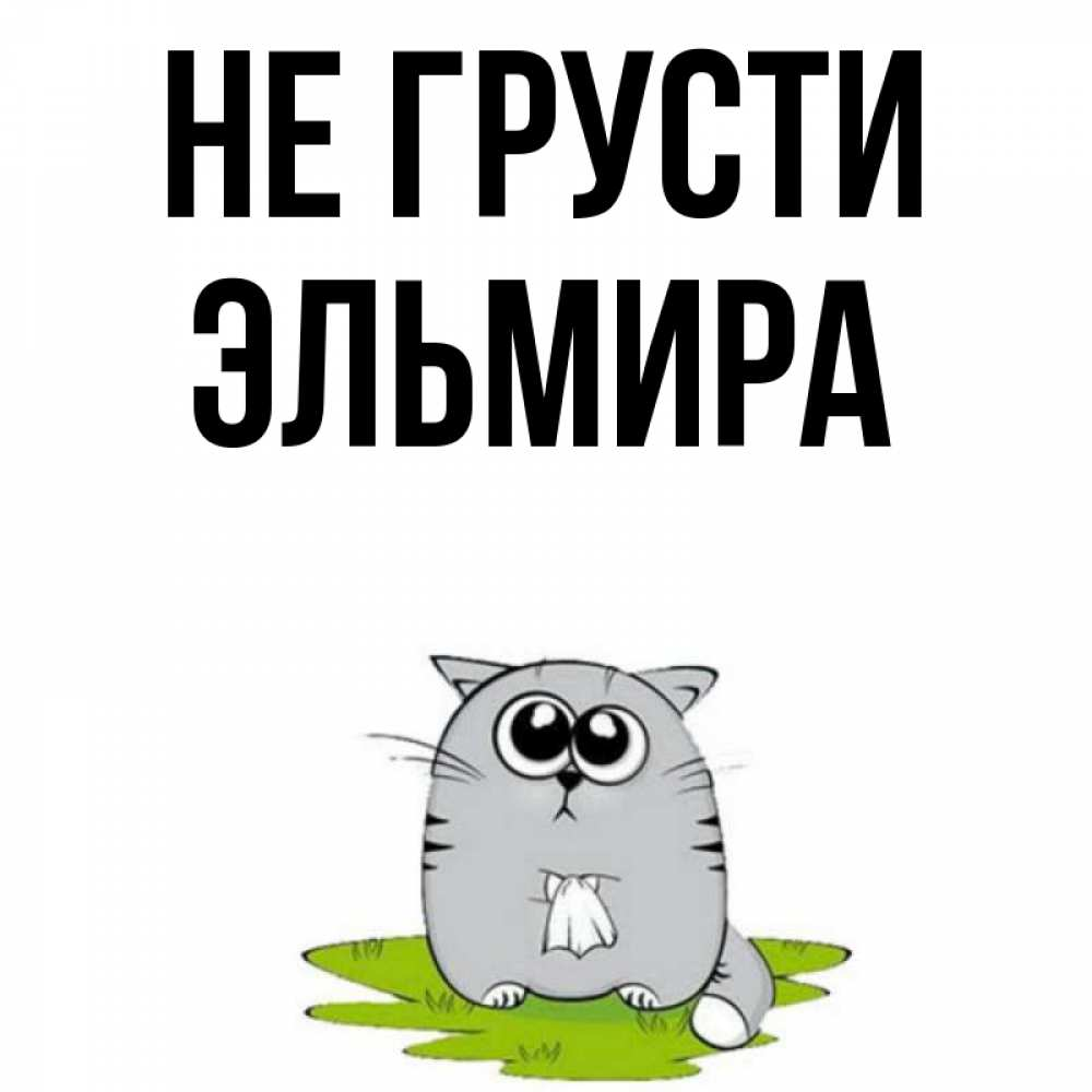 Пушкинская тема, картинки с надписью чтобы не грустил