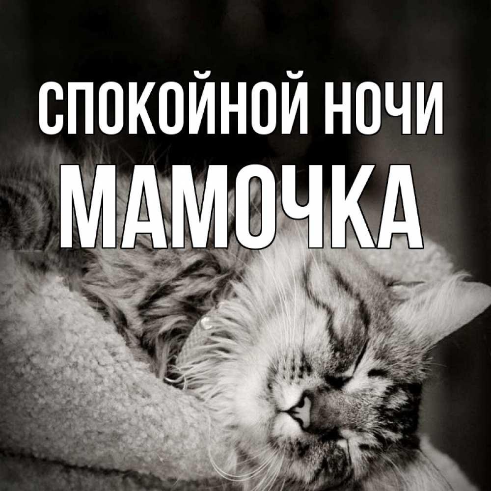 Пожелание мамуле спокойной ночи