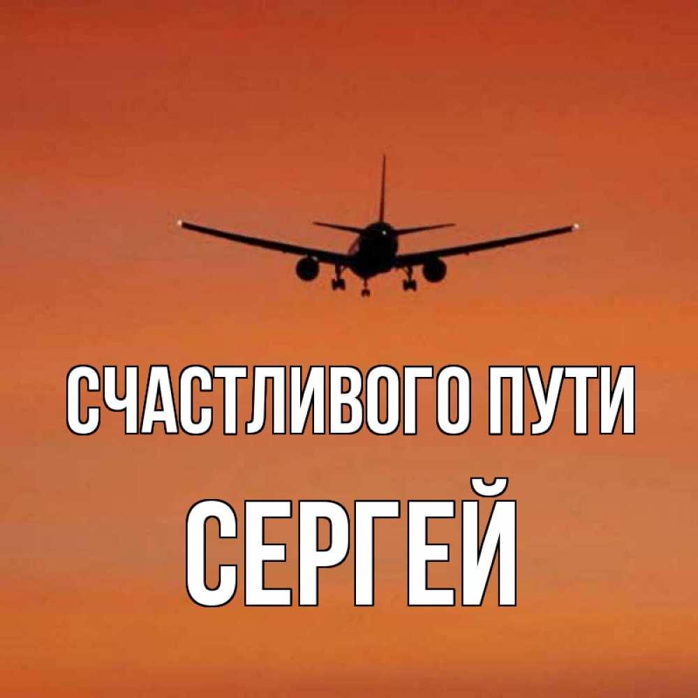 Счастливого пути картинки прикольные самолет