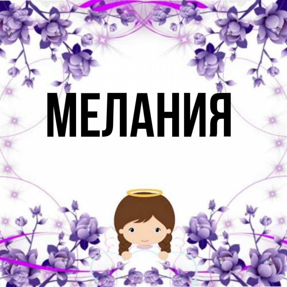Поздравление с именинами мелании