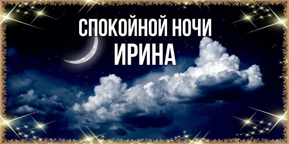 Спокойной ночи ирина картинки прикольные