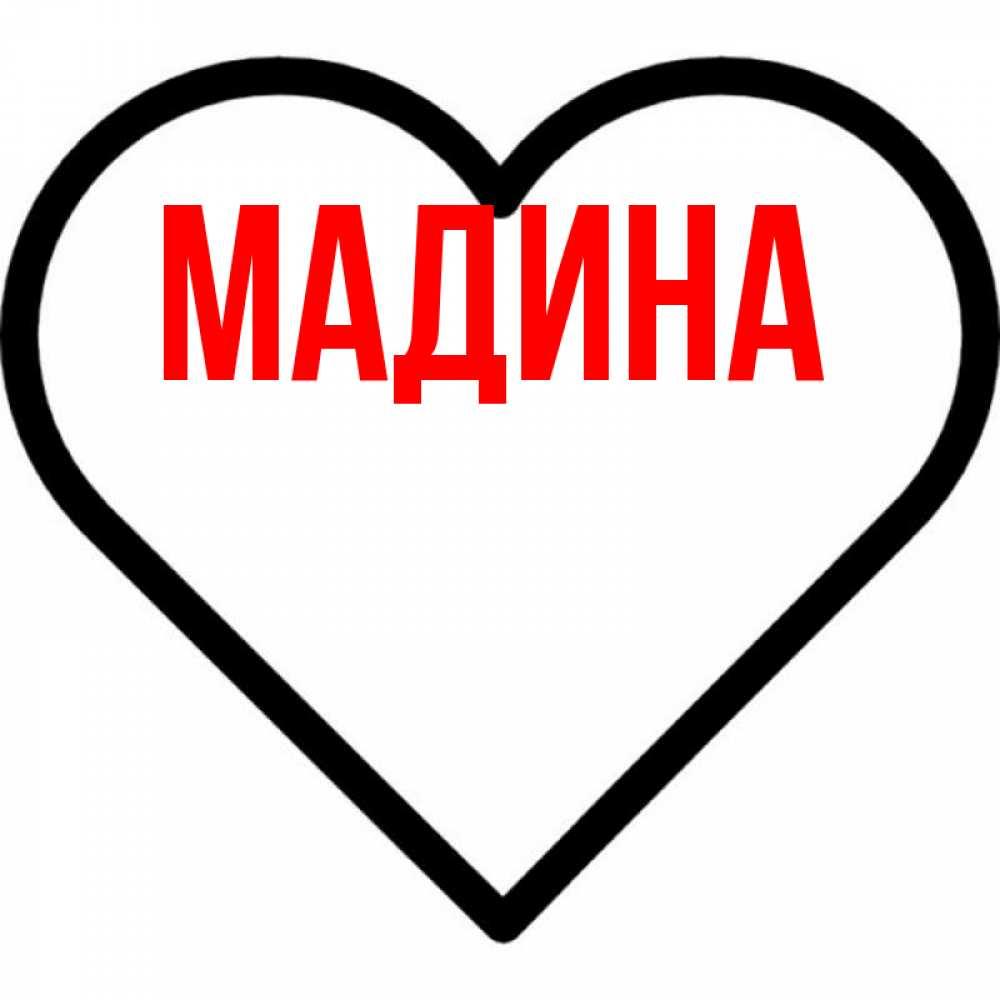 Выздоровлении, имена открытка с именем мадина