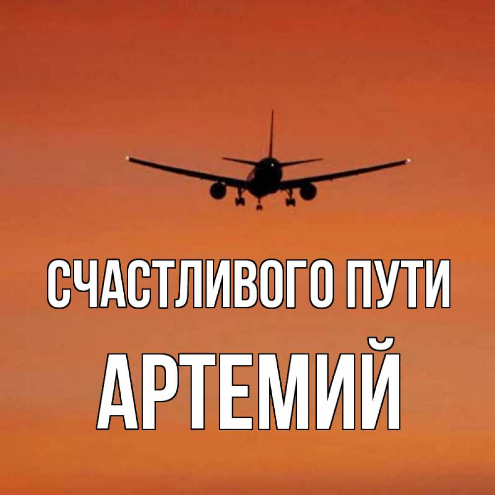Открытка с пожеланием хорошего полета на самолете, открытку моим фото