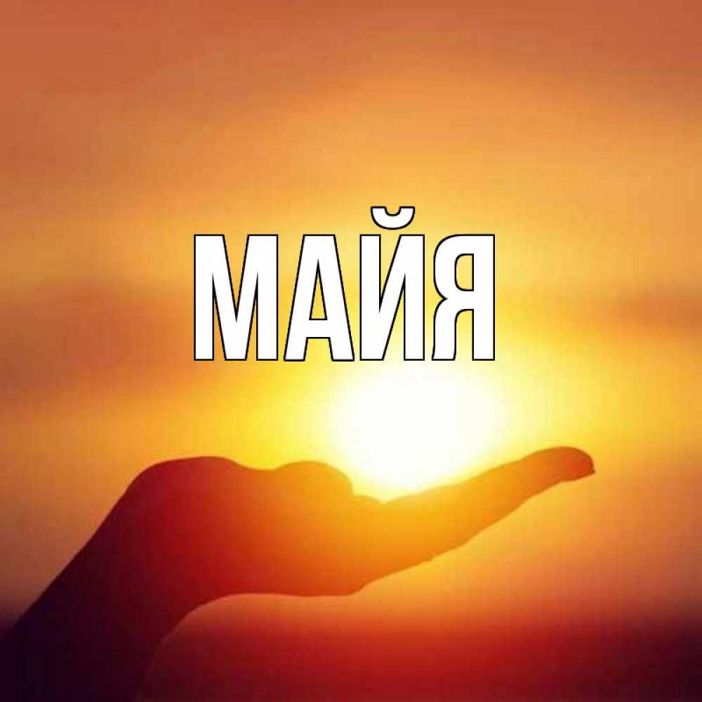 осенью картинки с именем майя на телефон обязательным декоративным