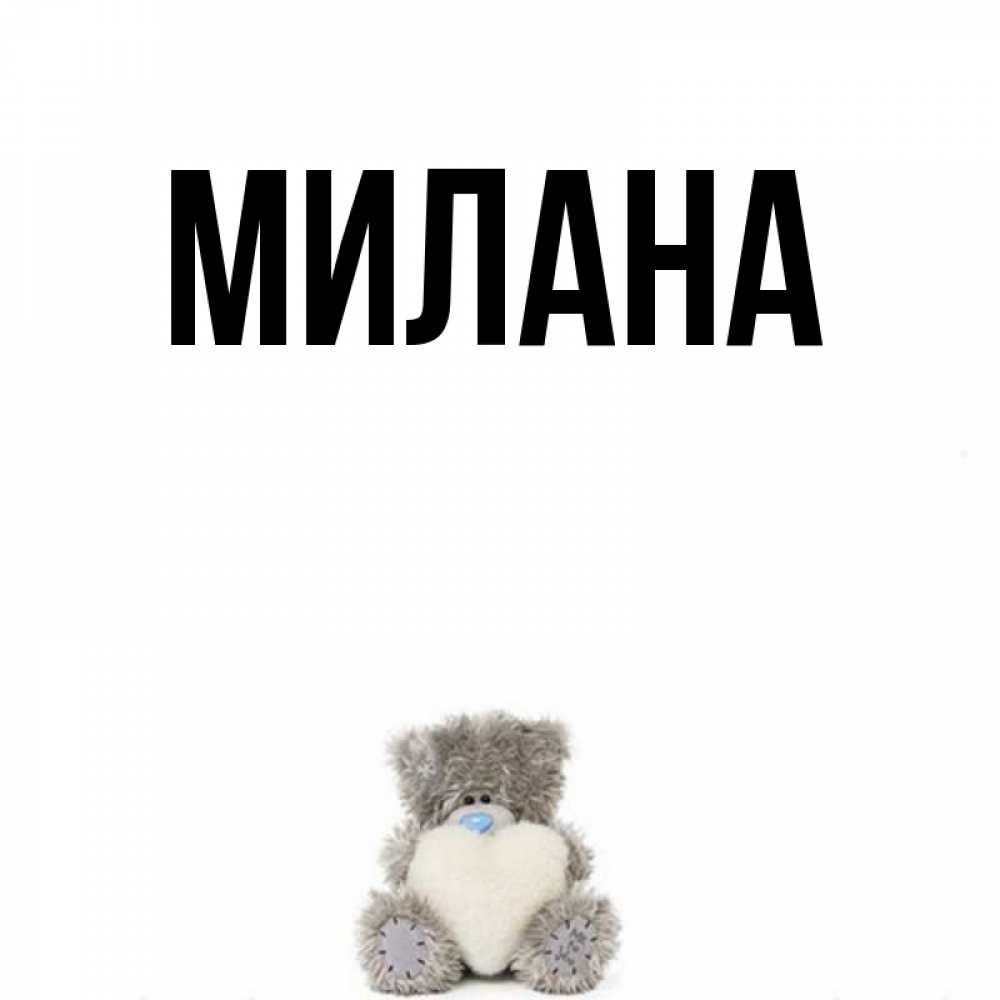 Стихах новым, открытка с именем милана