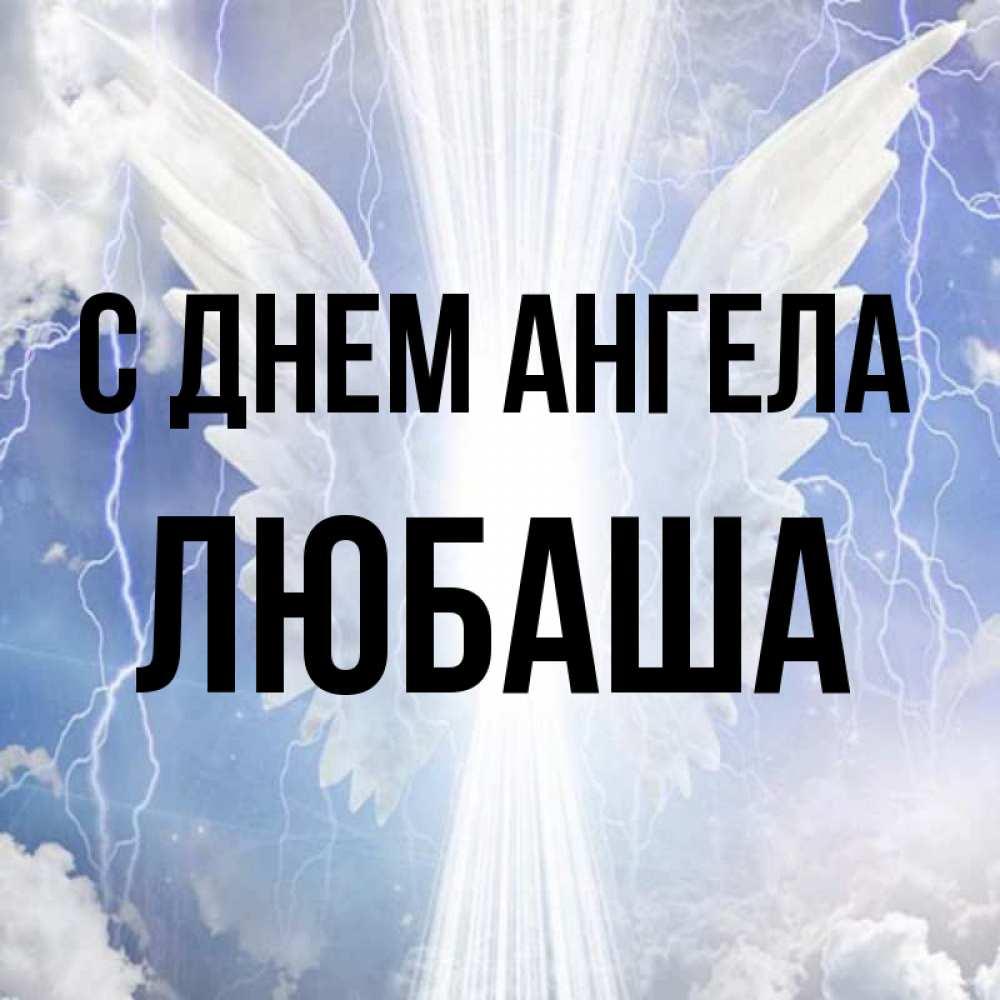 Открытки с днем ангела любаша, картинки для