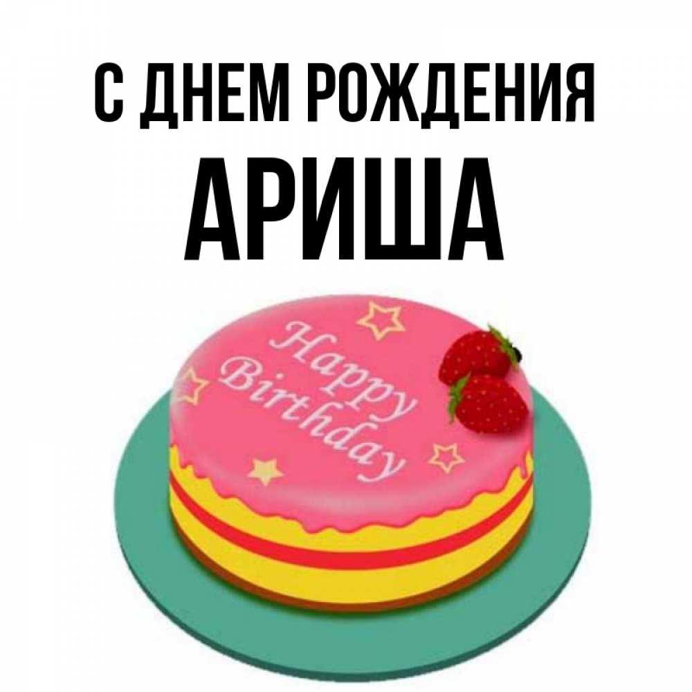 картинка с днем рождения ариша 11 лет мужской театр