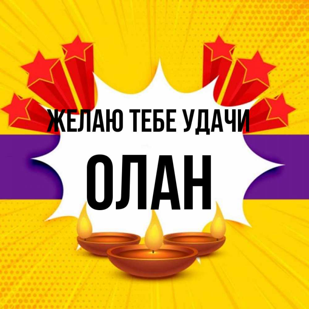 Открытка на каждый день с именем, Олан Желаю тебе удачи векторное изображение Прикольная открытка с пожеланием онлайн скачать бесплатно