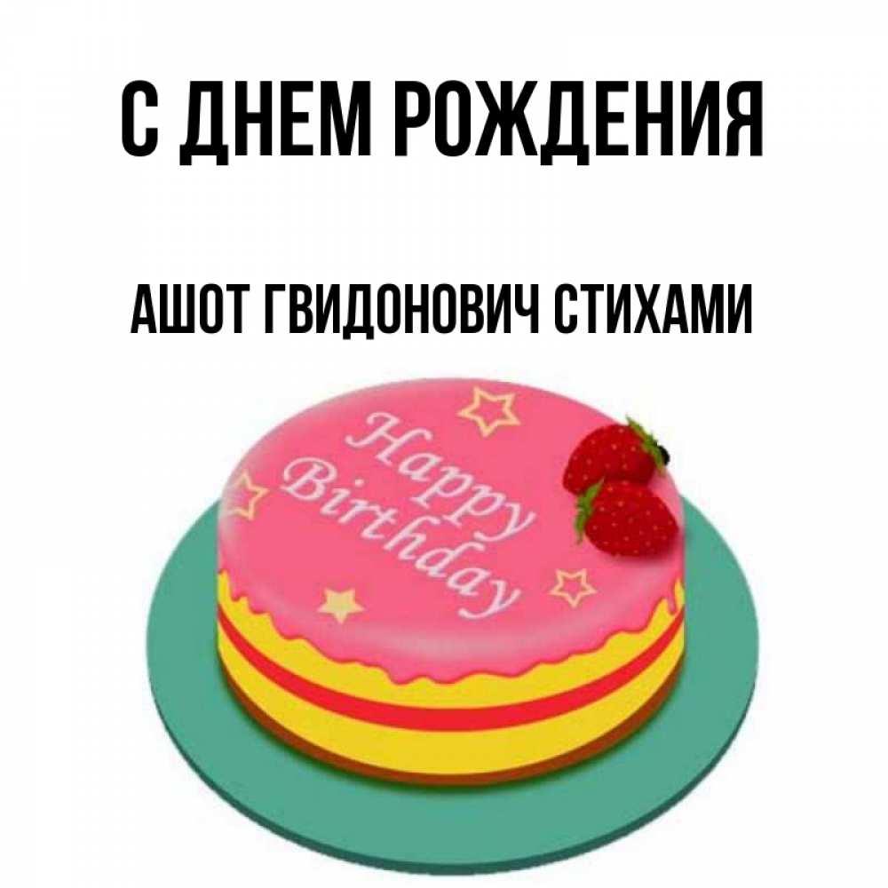 Мама, картинка с днем рождения ашот