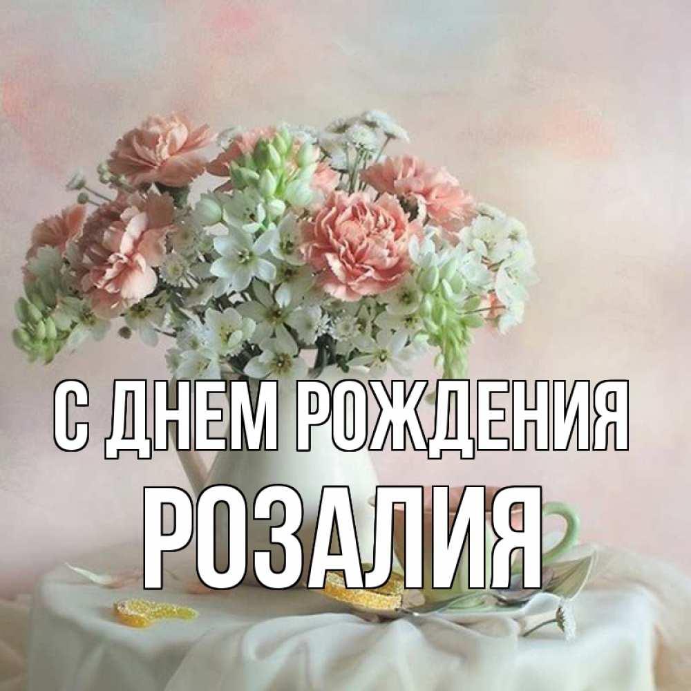 ногти картинки с именами розалия мой