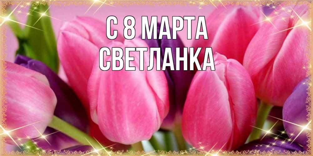 Открытка с именами на 8 марта, открыткой брата