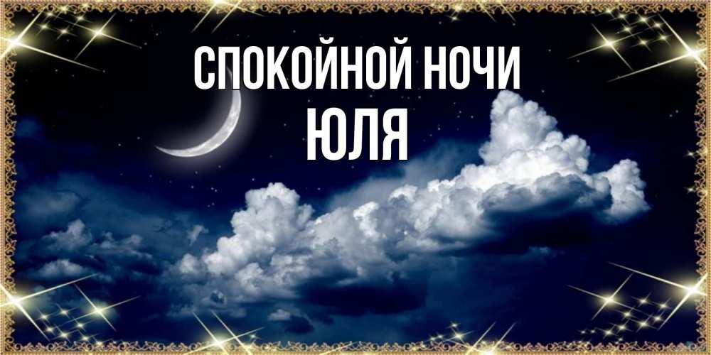 Открытка, открытки спокойной ночи юля