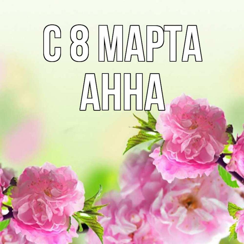 Открытка анна с 8 марта