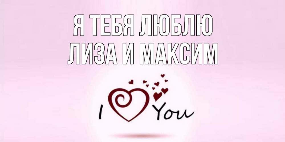 Картинка с именем лиза я тебя люблю, днем рождения катюша
