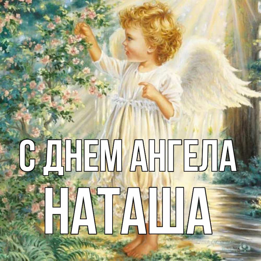 Открытки днем ангела наташа