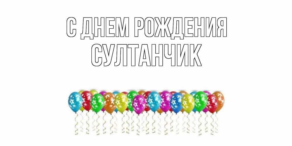 открытки с днем рождения султанчик так называется