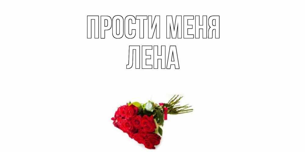 России, картинки лена прости
