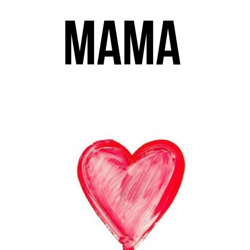 Дне, открытки с именем мама