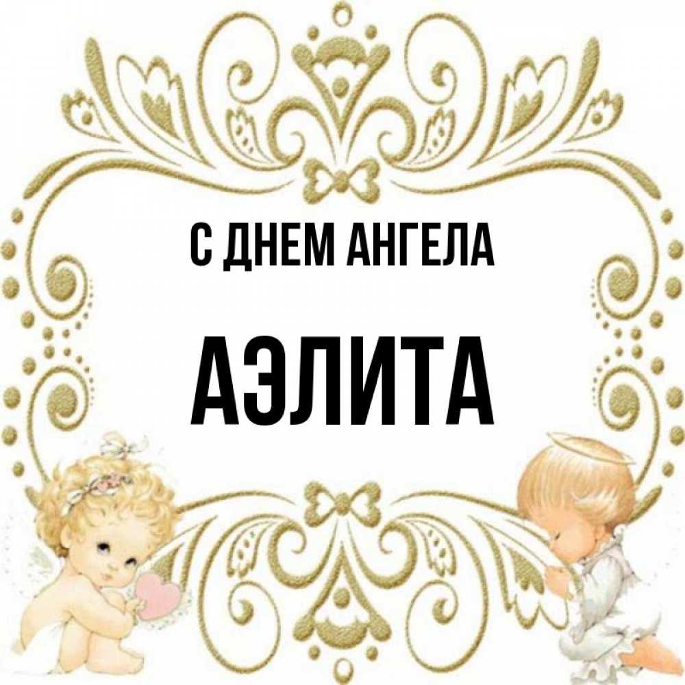Картинки с именем аэлита