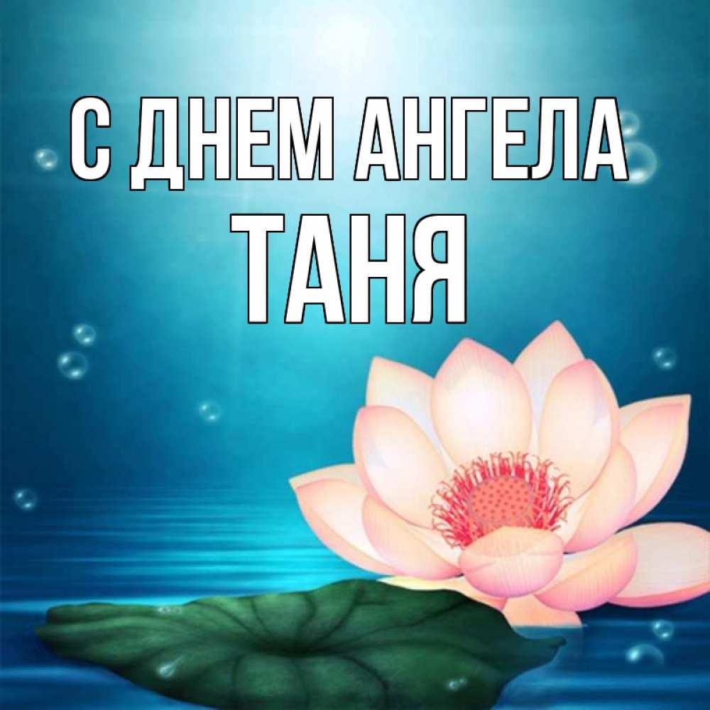 открытки с именем таня цветами можно