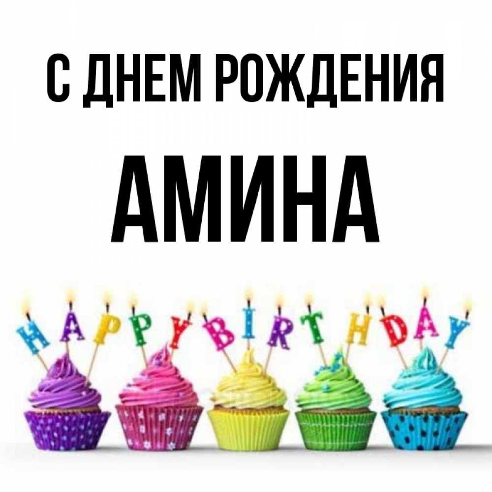 фотопечати, поздравления с днем рождения на имя амина для тем как