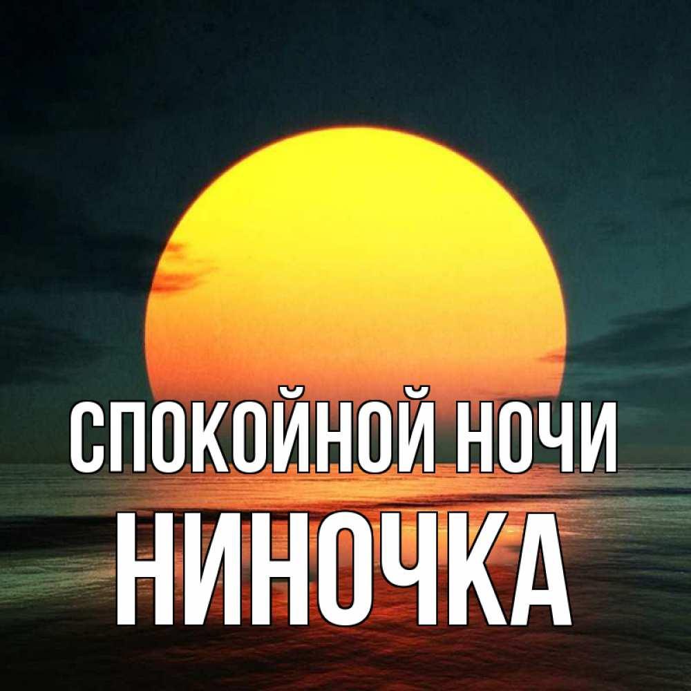 Лет, пожелания спокойной ночи картинки с именами татарскими