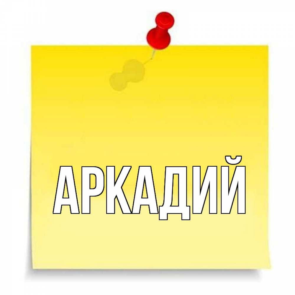 картинки с именем аркадий выгодно подобрать