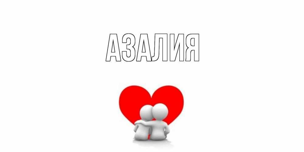 Днем рождения, с днем рождения открытка с именем азалия