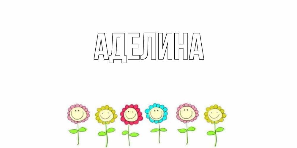 Для, картинки с именем аделина с цветами