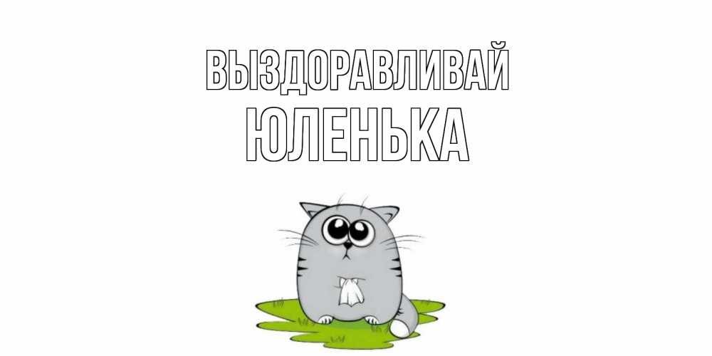 картинка юленька выздоравливай событиях мировом российском