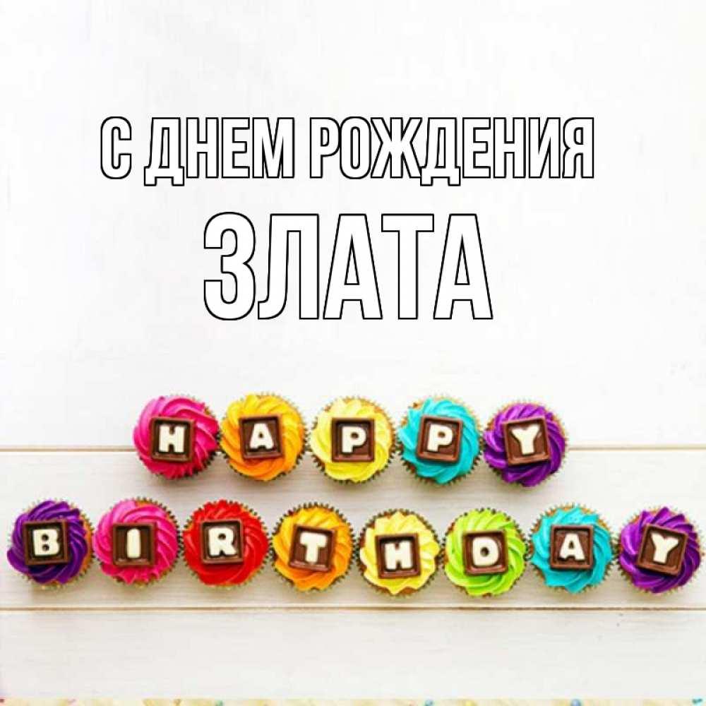 На имя злата с днем рождения открытки