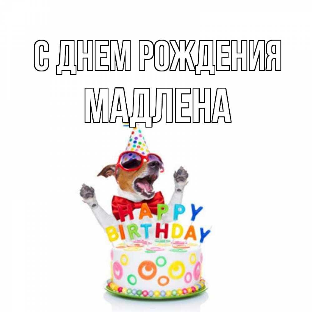 Открытка с днем рождения мадлена